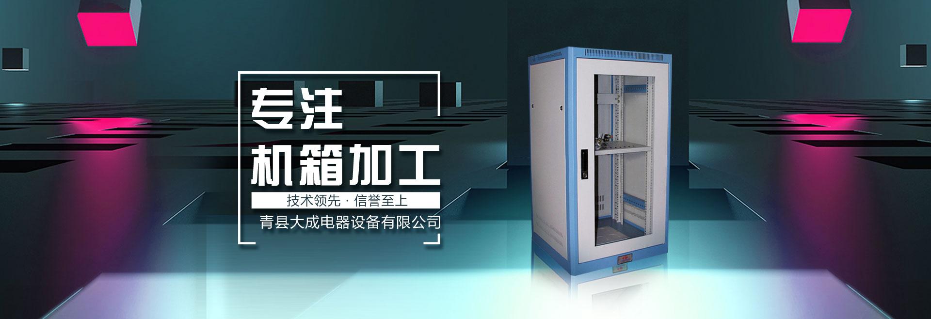 青县机箱机柜